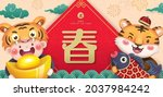2022 chinese new year  year of... | Shutterstock .eps vector #2037984242