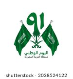 tr  91 national day of the... | Shutterstock .eps vector #2038524122