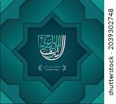 arabic islamic calligraphy...   Shutterstock .eps vector #2039302748