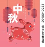 mid autumn festival also know... | Shutterstock .eps vector #2040040235