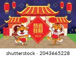 happy 2022 chinese new year....   Shutterstock .eps vector #2043665228