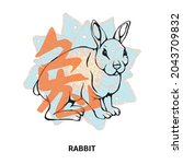 year of the rabbit. eastern... | Shutterstock .eps vector #2043709832