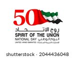 tr  fifty uae national day ...   Shutterstock .eps vector #2044436048