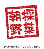 rubber stamp illustration often ... | Shutterstock .eps vector #2047185842