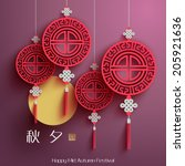vector chinese patterns for mid ... | Shutterstock .eps vector #205921636