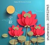 vector paper lotus. main  mid... | Shutterstock .eps vector #205922965