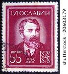 old postage stamp | Shutterstock . vector #20603179