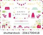 set illustration of japanese... | Shutterstock .eps vector #2061700418