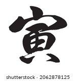 japanese calligraphy tiger year ...   Shutterstock .eps vector #2062878125