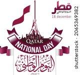 qatar national day 18th... | Shutterstock .eps vector #2065369382