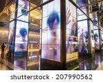 las vegas   july 21   the loby... | Shutterstock . vector #207990562