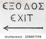 Exit Sign Written In Ancient...