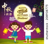 mid autumn festival vector... | Shutterstock .eps vector #208938775