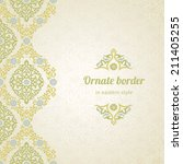 vector seamless border in... | Shutterstock .eps vector #211405255