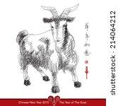 vector goat pencil sketch ... | Shutterstock .eps vector #214064212