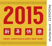 2015 Greeting Card With...