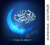 crescent blue moon with arabic... | Shutterstock .eps vector #216729628