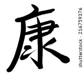black chinese letter...