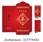 chinese new year money red... | Shutterstock .eps vector #217775452