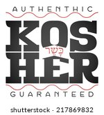 kosher signage  | Shutterstock . vector #217869832