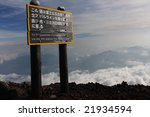 sign on mt. fuji | Shutterstock . vector #21934594