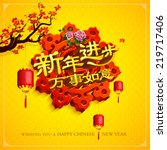 classy chinese new year card.... | Shutterstock .eps vector #219717406