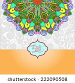 islamic vintage floral pattern  ... | Shutterstock .eps vector #222090508
