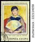 Ussr   Circa 1973  A Stamp...
