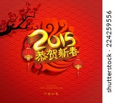 chinese new year design. the... | Shutterstock .eps vector #224259556