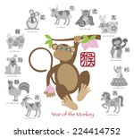 chinese new year of the monkey... | Shutterstock . vector #224414752