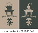 banner for a japanese... | Shutterstock .eps vector #225341362