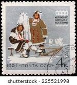 Ussr   Circa 1961  A Stamp...