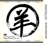 lunar new year greeting card... | Shutterstock .eps vector #227561002