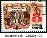 ussr   circa 1985  a stamp... | Shutterstock . vector #228226402