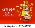 sheep  new year's ornaments ... | Shutterstock . vector #228687712