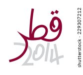 arabic word 'qatar' and year ...   Shutterstock .eps vector #229307212