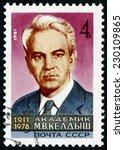ussr   circa 1981  a stamp... | Shutterstock . vector #230109865