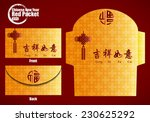 chinese new year money red... | Shutterstock .eps vector #230625292