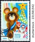 ussr   circa 1979  a stamp... | Shutterstock . vector #231581542