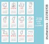 new 2015 year calendar with... | Shutterstock .eps vector #231581938