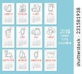 new 2015 year calendar with... | Shutterstock .eps vector #231581938