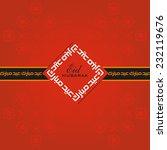 eid greetings | Shutterstock . vector #232119676