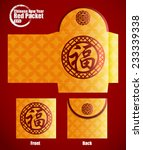 chinese new year money red... | Shutterstock .eps vector #233339338
