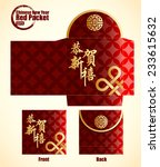 chinese new year money red... | Shutterstock .eps vector #233615632