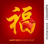 oriental happy chinese new year ... | Shutterstock .eps vector #236660896