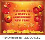 chinese new year of the goat  ... | Shutterstock . vector #237004162