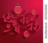 vector chinese calligraphy... | Shutterstock .eps vector #237622042