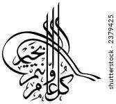 arabic manuscript | Shutterstock . vector #2379425