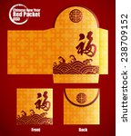 chinese new year money red... | Shutterstock .eps vector #238709152