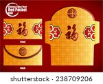 chinese new year money red... | Shutterstock .eps vector #238709206